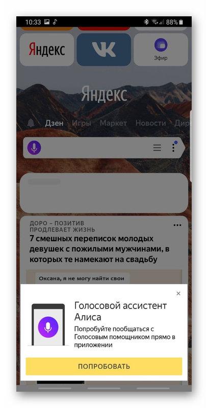 Голосовой ассистент Алиса в Яндекс.Браузере