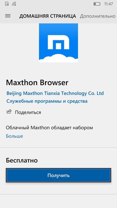 Maxthon Browser в магазине приложений