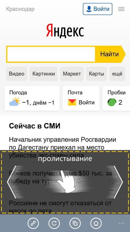 особенности Maxthon Browser