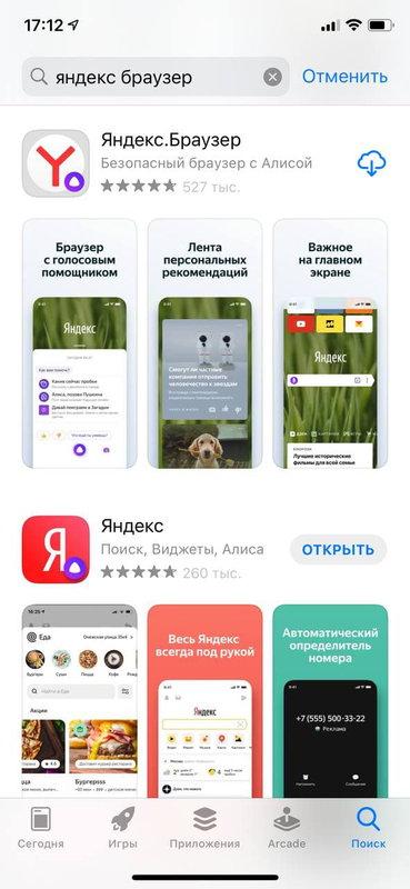 яндекс.браузер в магазине appstore