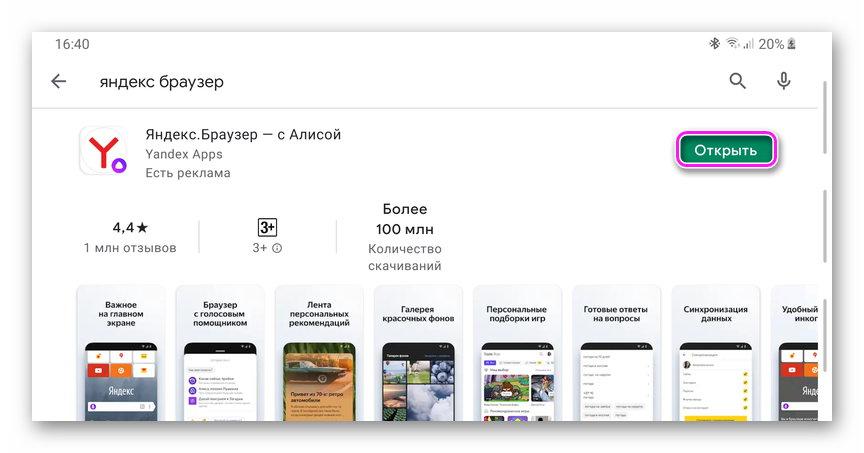 запуск яндекс браузера из магазина приложений