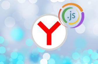 Ace Script для Яндекс.Браузера