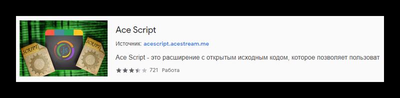 Ace Script в поисковой выдаче