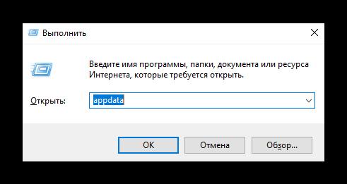 Appdata в окне выполнить