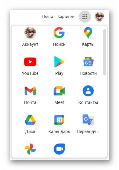 Быстрый доступ к сервисам Google