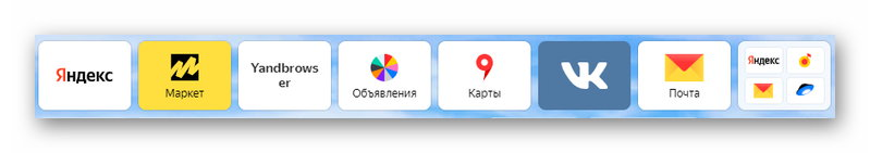 Быстрый доступ к сервисам Яндекс