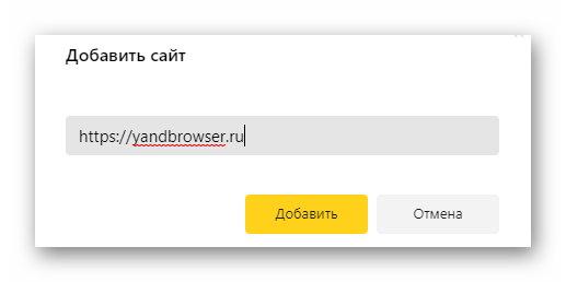Добавление запрещенного сайта для всплывающих окон