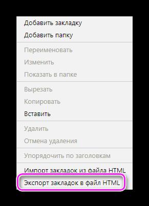 Экспорт закладок из файла HTML