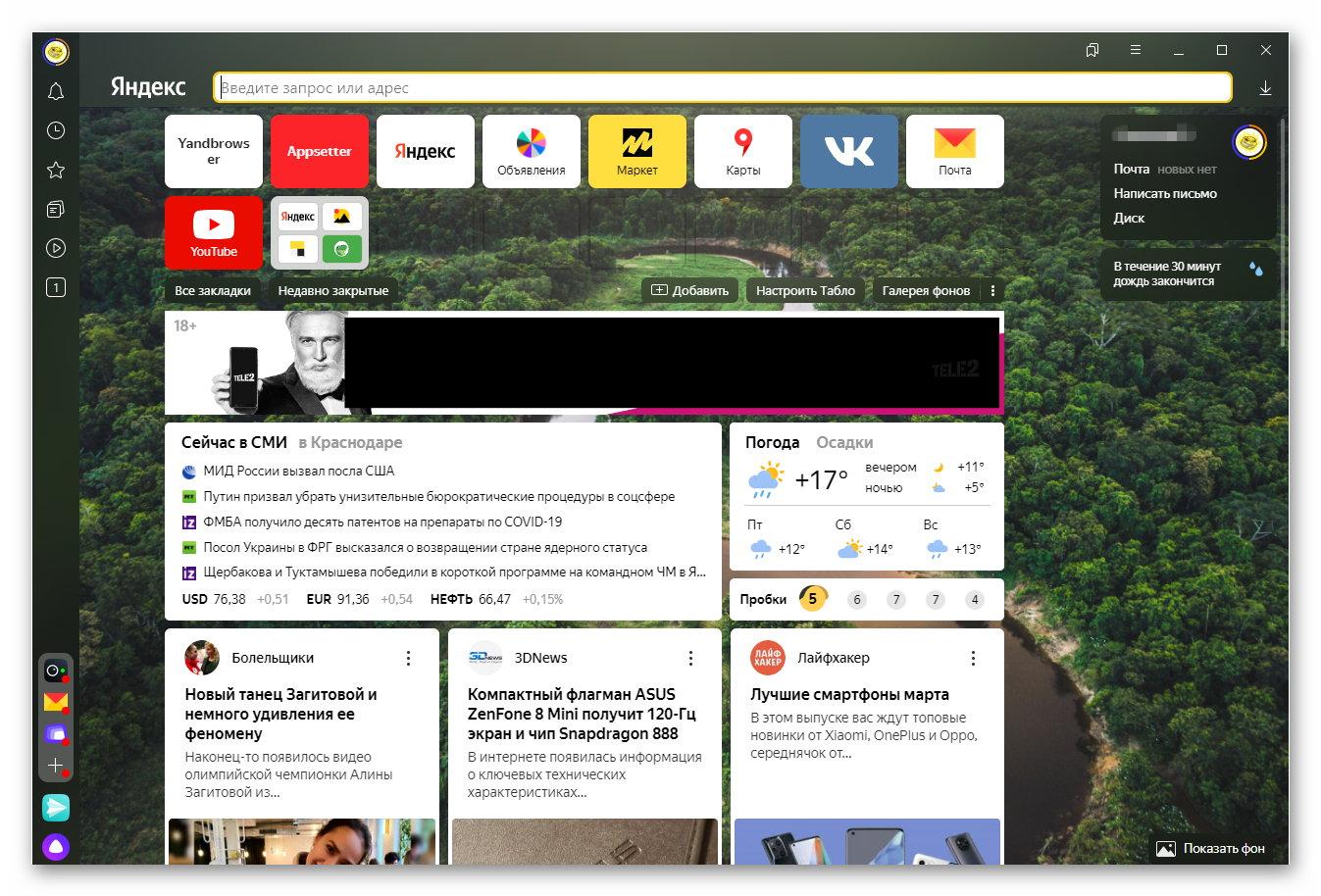 Главный экран яндекс браузера
