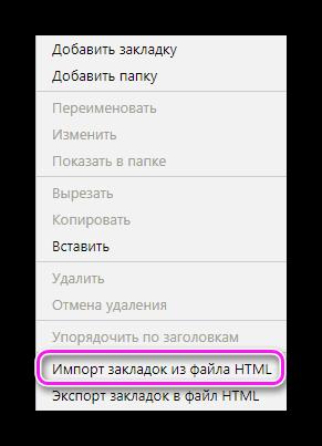 Импорт закладок из файла HTML