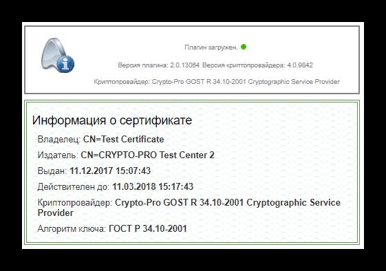 Информация о сертификаты