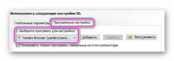 Использовать следующие настройки 3D