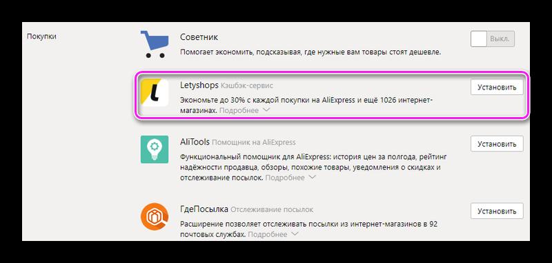 LetyShops в подразделе Покупки
