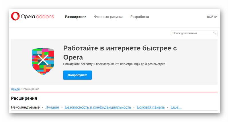 Магазин Opera addons