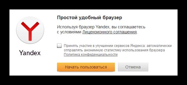 Мастер установки старой версии Яндекс