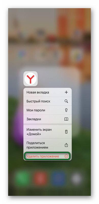 Меню приложения в ios