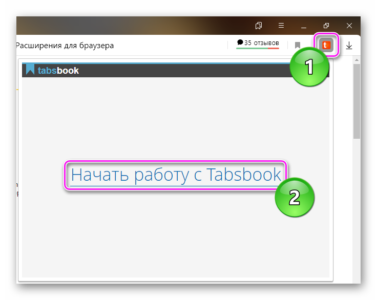 Начало работы с Tabsbook