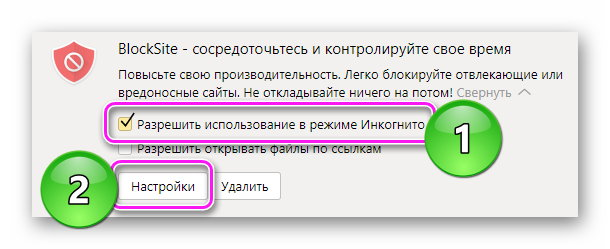 Надстройки блокировщика сайтов