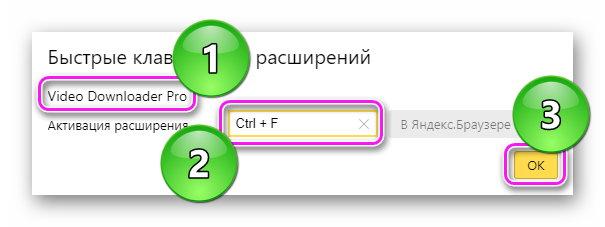 Назначение быстрых клавишей для расширения