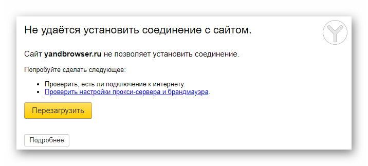 Не удается загрузить сайт