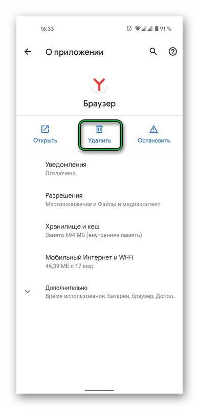 О приложении Яндекс в Android