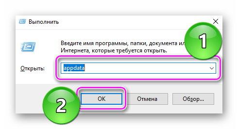 Окно выполнить с appdata