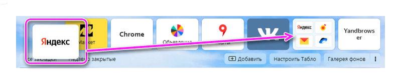 Перенос виртуальной закладка в Яндекс Браузере в папку