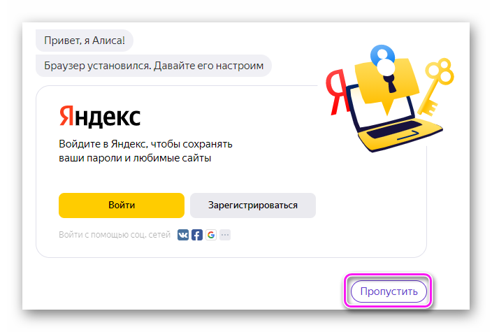 Первичная настройка Яндекс