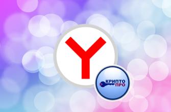Плагин Криптопро для Яндекс Браузера