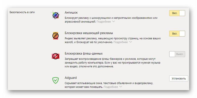 Плагины для безопасности в сети