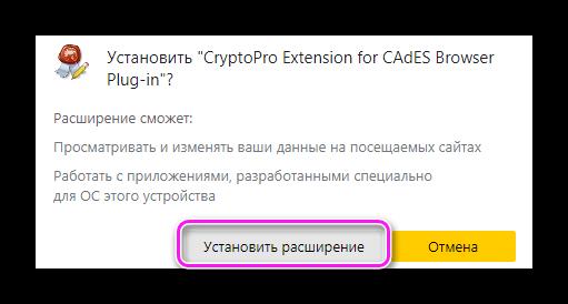 Подтверждение установки CryptoPro