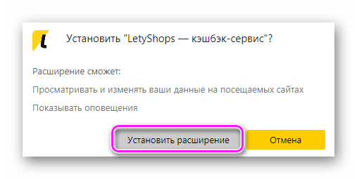 Подтверждение установки ЛетиШопс