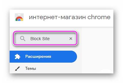 Поиск Block Site в магазине Chrome