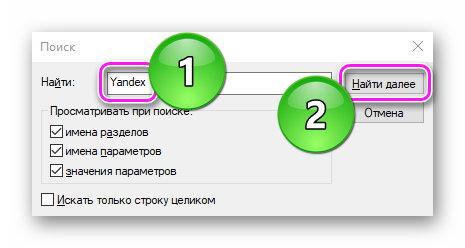 Поиск файлов связанных с Yandex