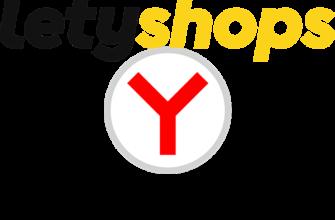 Расширение LetyShops для Яндекс.Браузера