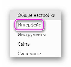 Раздел интерфейса