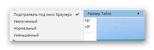 Размер табло