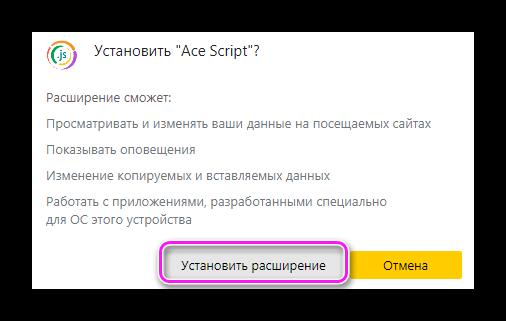 Разрешение установить Ace Script