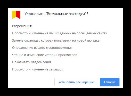 Разрешение установить закладки от Yandex