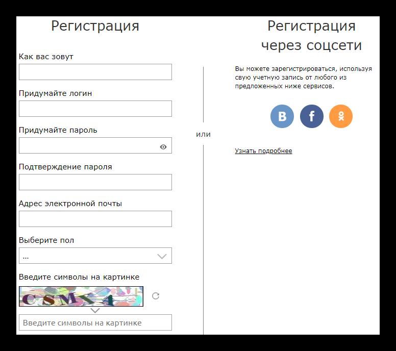 Регистрация двумя способами