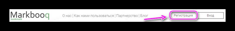 Регистрация на сайте Markbooq