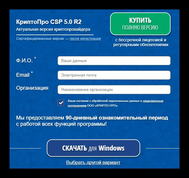 Регистрация в КриптоПро CSP