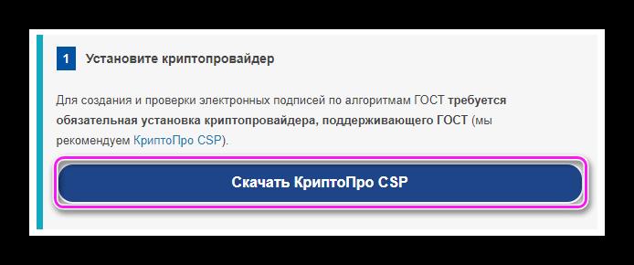 Скачать КриптоПро CSP