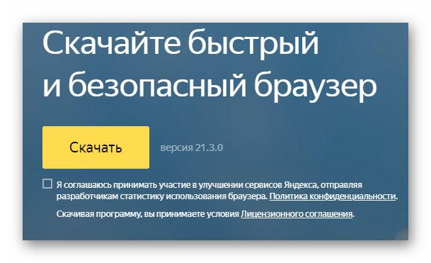 Скачивание Yandex Browser