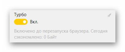Турбо-режим включенный в Яндекс.Браузере