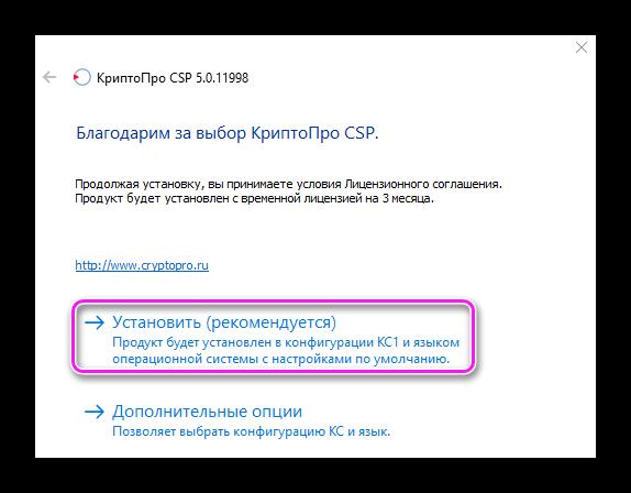 Установка КриптоПро CSP