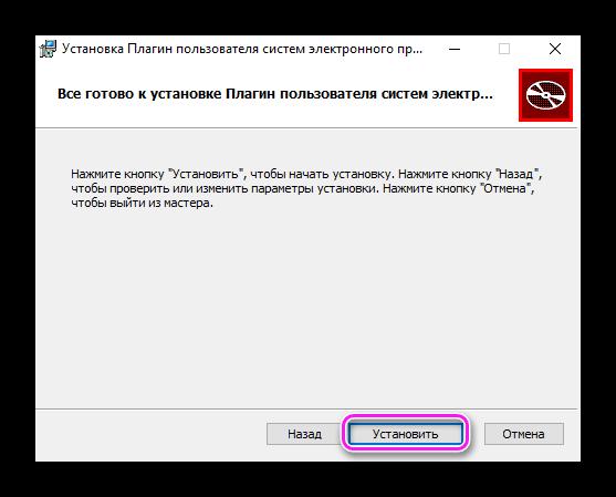 Установка плагина проверки электронной подписи