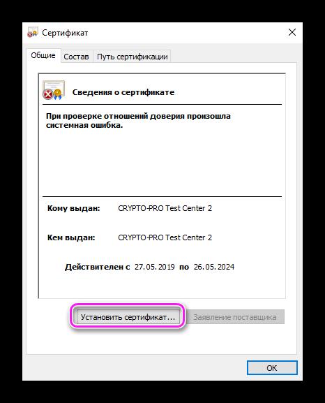 Установка сертификата от CryptoPro