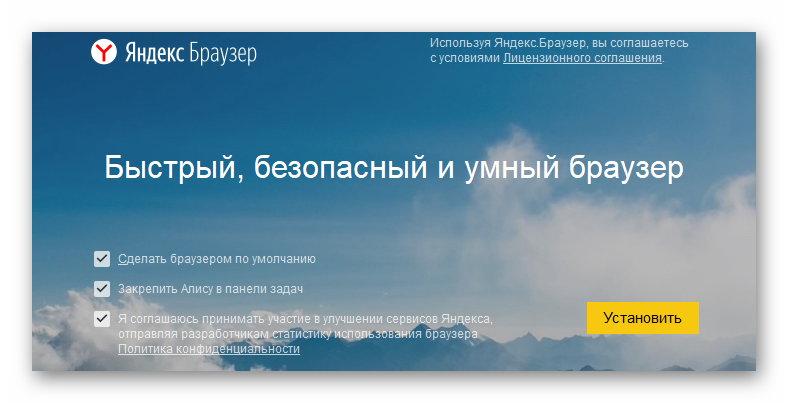 Установщик Яндекс.Браузера