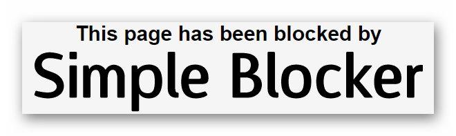 Уведомление о блокировке от SB